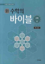 고등수학(상)(해설집)(2013년용)(신 수학의 바이블)