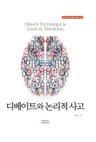 디베이트와 논리적 사고(마인드해킹 시리즈 3)(양장본 HardCover)