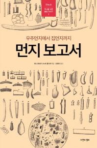 먼지 보고서 : 우주먼지에서 집먼지까지▼/자연과생태[1-310006]