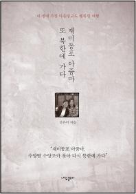 재미동포 아줌마 또 북한에 가다