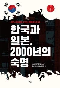 한국과 일본  2000년의 숙명