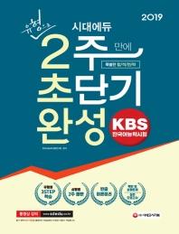 한국어능력시험 유형으로 2주만에 초단기 완성(2019)(KBS)