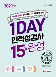 1day 인적성검사 15일 완성(2020)
