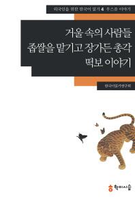 거울 속의 사람들 좁쌀을 맡기고 장가든 총각 떡보 이야기: 우스운 이야기(외국인을 위한 한국어 읽기 100