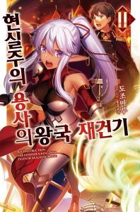 현실주의 용사의 왕국 재건기. 2(노블엔진(Novel Engine))