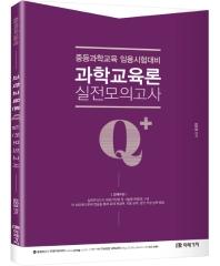 과학교육론 실전모의고사(Q+(Qplus))