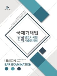 국제거래법 변호사시험 선택과목 기출문제집(2020)