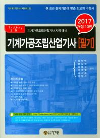 기계가공조립산업기사 필기(2017)(길잡이)(개정판 10판)(기계기사시리즈)