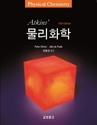 물리화학(Atkins)(10판)