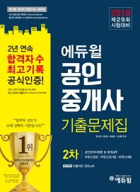 공인중개사 2차 기출문제집(2018)(에듀윌)