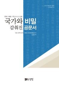 국가와 비밀 감춰진 공문서(한국기록전문가협회 번역총서 2)