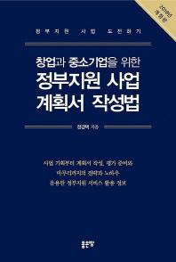 정부지원 사업 계획서 작성법(2018)(창업과 중소기업을 위한)(개정판)(양장본 HardCover)