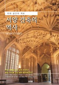서양 건축의 역사(AK Trivia Book(에이케이 트리비아 북))