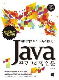Java 프로그래밍 입문(IT Holic 66)