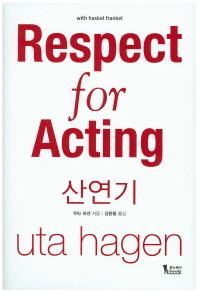 산연기(Respect for Acting)(양장본 HardCover)