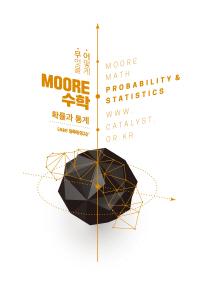 고등 확률과 통계(2018)(무어(Moore) 수학)