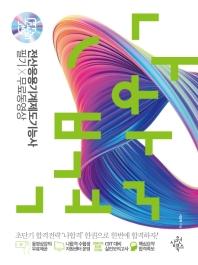 전산응용기계제도기능사 필기+무료동영상(2019)(나합격)