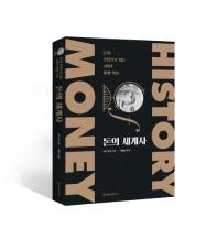 돈의 세계사