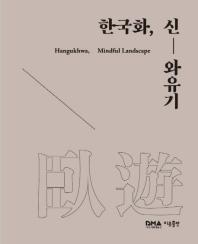 한국화, 신와유기
