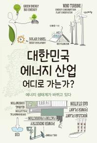 대한민국 에너지 산업 어디로 가는가?