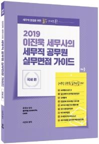 이진욱 세무사의 세무직 공무원 실무면접 가이드: 국세편(2019) #