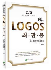 로고스 최신 형법 판례 총정리(2015)(LOGOS 최판총)