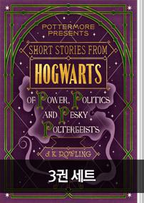 Pottermore Presents 3