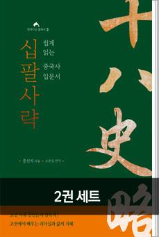 [38%▼]십팔사략 + 자치통감  -중국 대표 역사서 세트