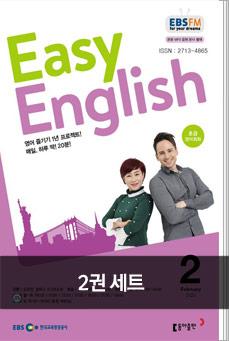 EASY ENGLISH(2020년 1월 + 2020년 2월)