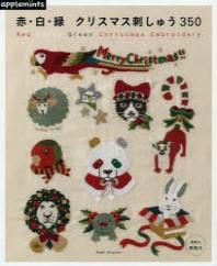 赤.白.綠 クリスマス刺しゅう350