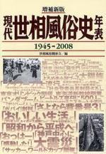 現代世相風俗史年表 1945-2008 增補新版 [일본서적] /새책수준  ☞ 서고위치:RW +1
