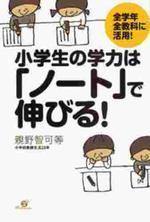 [해외]小學生の學力は「ノ-ト」で伸びる! 全學年全敎科に活用!