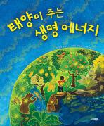 태양이 주는 생명 에너지(지식 그림책 26)(양장본 HardCover)