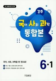 초등 국어 사회 과학 6-1 통합본(2020)(강추)