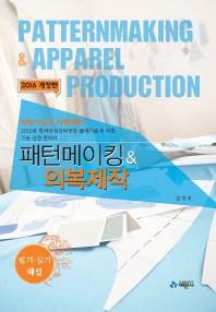 패턴메이킹 의복제작(필기 실기 해설)(2016)(개정판)