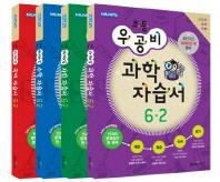 우공비 6-2 자습서 세트(국어 수학 사회 과학)(2013)