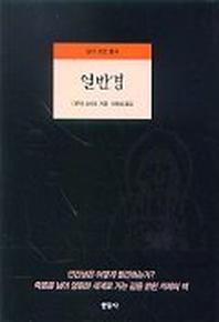 열반경(알기 쉬운 불교)