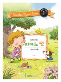 피아노 펀: 레퍼토리. 1(Samho)