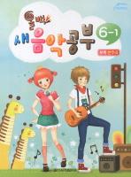 새 음악공부 6-1(올백)