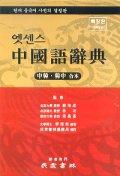 엣센스 중국어 사전(특장판/합본)?trim