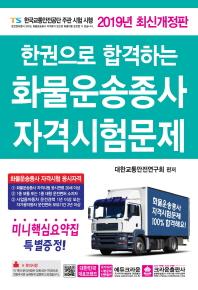 화물운송종사 자격시험문제(2019)(8절)(한권으로 합격하는)