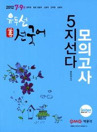 국어 5지선다 모의고사(7 9급)(2012)(선)