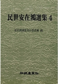 민세안재홍선집 4
