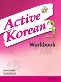 Active Korean. 3 Workbook(CD1장포함)