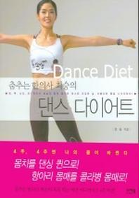 댄스 다이어트(춤추는 한의사 최승의)