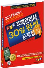 주택관리사 30일완성 문제집 1차시험(2011)(경록)