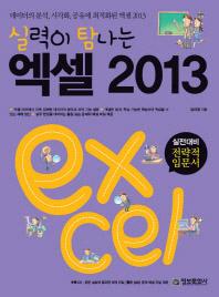 엑셀 2013(실력이 탐나는)(CD1장포함)