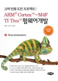 ARM Cortex M4F TI Tiva �߿����