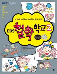EBS 철학 학교. 2