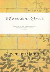 결혼은 하나님과 맺은 언약입니다